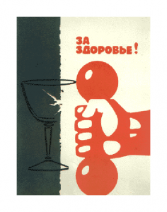 Russian Prohibition Propaganda Poster - Break Glass